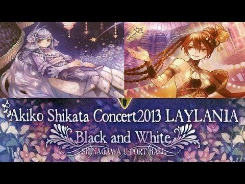 Akiko Shikata (志方あきこ) Concert 2013 LAYLANIA ~Black and White~ (original + romanised + Rus/Eng subs)