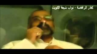 كفار الرافضة - نواب شيعة الكويت