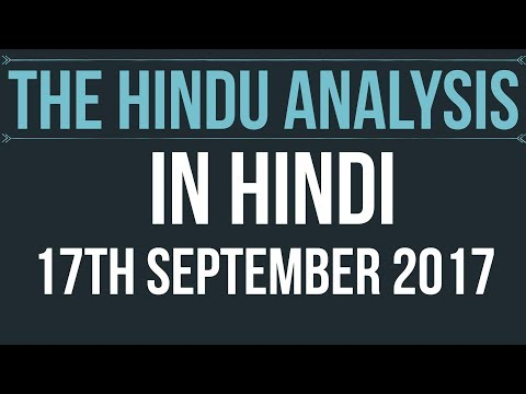 Xxx Mp4 Hindi 17 September 2017 The Hindu Editorial News Paper Analysis UPSC SSC RBI Grade B IBPS 3gp Sex