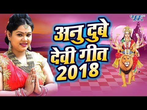 Xxx Mp4 अनु दुबे देवी गीत 2018 Anu Dubey Navratri Special Song Bhojpuri Devi Geet 2019 3gp Sex