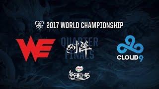 【2017全球總決賽】八強賽 WE vs C9 #1