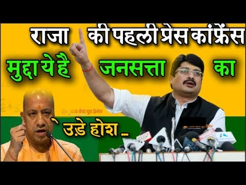 Xxx Mp4 Raja Bhaiya Full Press Conference 3gp Sex