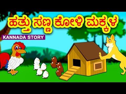Xxx Mp4 Kannada Moral Stories For Kids ಹತ್ತು ಸಣ್ಣ ಕೋಳಿ ಮಕ್ಕಳ Ten Little Chicks Kannada Fairy Tales 3gp Sex