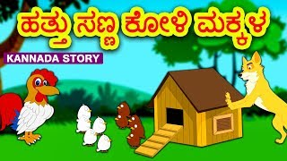 Kannada Moral Stories for Kids - ಹತ್ತು ಸಣ್ಣ ಕೋಳಿ ಮಕ್ಕಳ | Ten Little Chicks | Kannada Fairy Tales