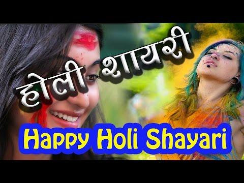 Xxx Mp4 Holi Shayari Collection New Shayari 2018 होली शायरी हिंदी भाषा मे 3gp Sex