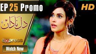 Drama | Dil e Nadaan - Episode 25 Promo | Express Entertainment Dramas | Abid Ali, Zaheen Tahira