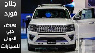 فورد تطلق 3 نجمات - معرض دبي الدولي للسيارات 2017