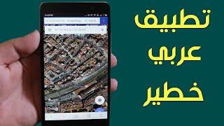 بتطبيق عربي وبطريقة خطيرة حدد مكان تواجد أي شخص والأماكن التي يزورها بدون أنترنت وبشكل دقيق جدا