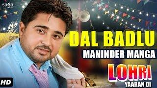 Maninder Manga : Dal Badlu | Lohri Yaaran Di | New Punjabi Songs 2017 | SagaMusic
