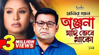 Monir Khan - Onjona Jodi Vebe Thako | অঞ্জনা যদি ভেবে থাকো | Music Video