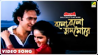 Bolo Bolo Tumi More | Aagoon | Bengali Movie Song | Asha Bhosle, Sailendra Singh