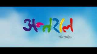 Antaral Movie teaser (first look) - YouTube
