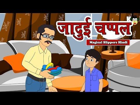 Xxx Mp4 जादुई चप्पल की कहानी Ktoon TV Hindi Hindi Kahaniya For Kids Stories For Kids Moral Stories 3gp Sex
