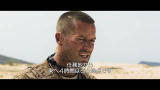 映画『ALONE/アローン』本編映像