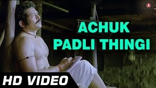 Achuk Padli Thingi | Natarang HQ | Full Song | Atul Kulkarni | Marathi Songs