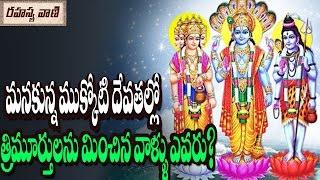 Secrets Of lord Brahma Vishnu Maheshwara || త్రిమూర్తులలో దాగిఉన్న రహస్యాలు ఏమిటి?