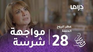 عطر الروح - الحلقة 28 -مواجهة شرسة بين عطر ومازن