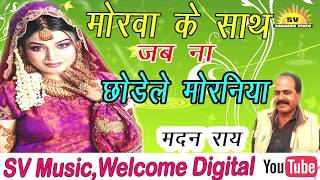 मदन राय सुपर हिट निर्गुण || Madan Rai Super Hit Nirgun || New Super Hit Bhojpuri Nirgun 2017