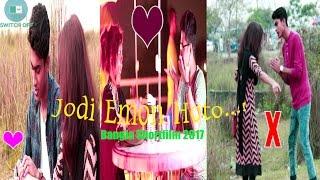Jodi Emon Hoto Trailer  যদি এমন হতো  ! 2017Bangla Short Film Comming soon 1,April,17 Switch Off