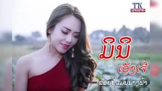 ຂ້ອຍບໍ່ແມ່ນນາງຟ້າ ມິນິ ເອັງເຈີ ข้อยบ่อแม่นนางฟ้า khoy bor maen narng far ( Audio )