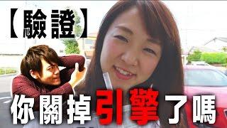 【出門驗證】日本人下車買東西不關引擎?到附近的超商看看是不是真的【教えて、にほん!】#22