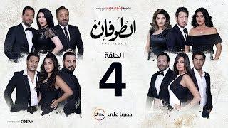 مسلسل الطوفان - الحلقة 4 الرابعة - Altofan Series Episode 04