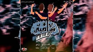 مهرجان صاحبي - غناء ديدا -  توزيع حسام شيكو 2018