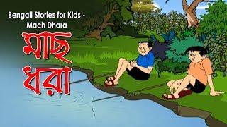 Mach Dhara | Nonte Fonte | Bangla Cartoon | Animation Cartoon
