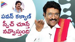 Pawan Kalyan Political Speeches Make Me Laugh says Paruchuri Gopalakrishna | #Agnyaathavaasi Teaser