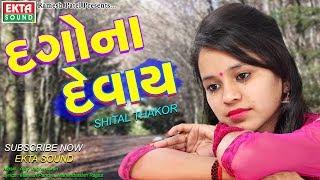 SHITAL THAKOR || Dagona Devay || New Audio Song