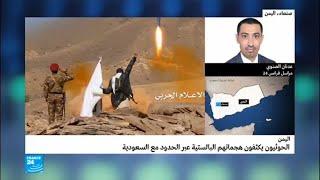 تصعيد حربي كبير في اليمن وتكثيف للهجمات البالستية