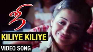 Kiliye Kiliye Video Song | Ji Tamil Movie | Ajith Kumar | Trisha | Vidyasagar | N Linguswamy