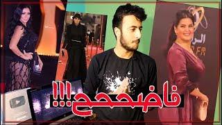 فستان رانيا يوسف و سما المصري الفاضححح.!؟