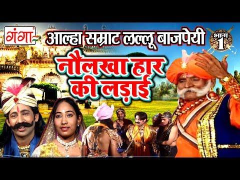 Xxx Mp4 नौलखा हार की लड़ाई भाग1 Naulakha Har Ki Ladai Lallu Bajpai Alha Bhojpuri Alha 2017 3gp Sex