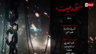 """موسيقي تتر نهاية مسلسل """" حق ميت """" بطولة حسن الرداد وإيمي سمير غانم"""