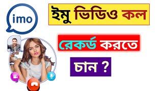 Imo Video Call Recording App | Android Mobile Bangla tips