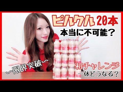 【チャレンジ】ピルクル20本飲んでみた!