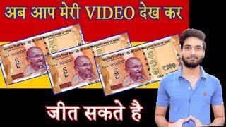 Ab Aap Meri Video Dekh Kr 200rs Jeet Sakte Ho