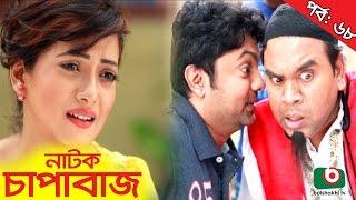 Bangla Comedy Natok  | Chapabaj  EP - 68 | ATM Samsuzzaman, Hasan Jahangir, Joy, Alvi, Eshana, Any