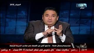 المصري أفندي| الفساد بملاعب الكرة .. تردي الخدمات الحكومية .. أزمة المياه