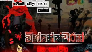 Manakkalpitha - Vigneshwaran Sinhala Rap (Rap Number 9)