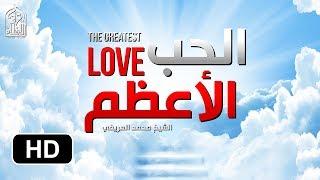 الحب الأعظم || مقطع رائع [ من أجمل ما سمعت ] ما أروع هذا الحب
