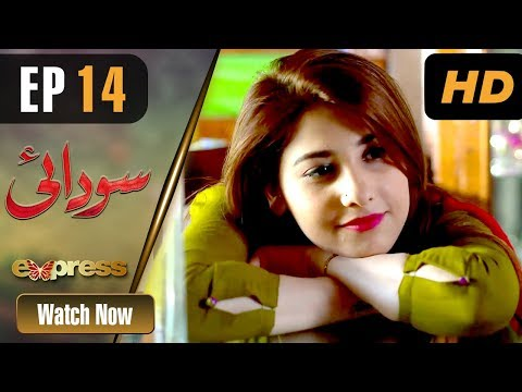 Xxx Mp4 Pakistani Drama Sodai Episode 14 Express Entertainment Dramas Hina Altaf Asad Siddiqui 3gp Sex