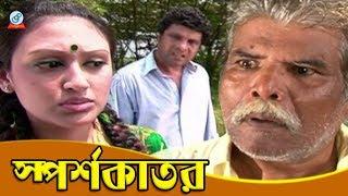 Sporshokator | স্পর্শকাতর | Bangla Natok | Sangeeta