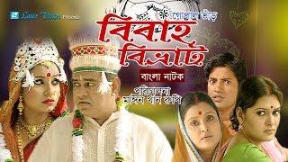 Bibaho Bivrat ( বিবাহ বিভ্রাট ) | Bangla Natok | Tushar Khan, Chitralekha Guho, Sharmin Shila