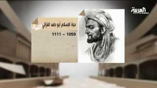 #موسوعة_العربية .. أبو حامد الغزالي