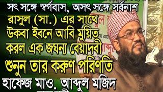 New Bangla waz-2017- Hafej-mow abdul mozid rajshahi- নবীর সাথে বেয়াদবী করার করুণ পরিনতি