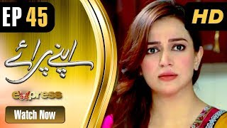 Apnay Paraye - Episode 45 | Express Entertainment ᴴᴰ - Hiba Ali, Babar Khan, Shaheen Khan