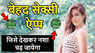 Most Twisted Latest Secret Android #App At YouTube & Google Store 2019!By stand up india
