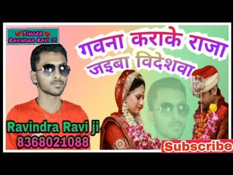 Xxx Mp4 Gawna Karake Raja Jaiba Videshwa I LOVE YOU SO गवना कराके राजा जइबा Hit Song Bhojpuri Azamgarh 3gp Sex